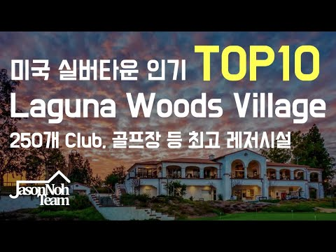 미국 실버타운 인기 TOP10 라구나우즈 실버타운 소개, Laguna woods @뉴스타부동산 노정수
