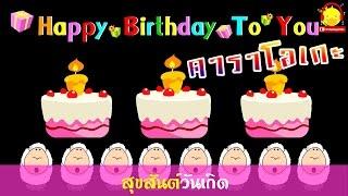 เพลงสุขสันต์วันเกิด คาราโอเกะ Thai happy birthday ♫ เพลงเด็ก indysong kids