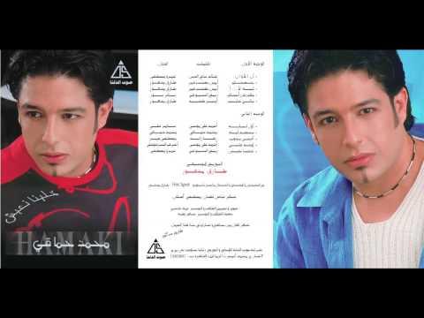 Mohamed Hamaki - Betd7ak / محمد حماقى - بتضحك