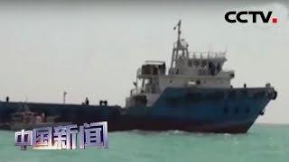 [中国新闻] 伊朗称抓扣一艘伊拉克籍油轮 7名船员被扣 油轮上载有70万升走私油品 | CCTV中文国际