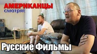 Американцы смотрят Русские Фильмы - ч1