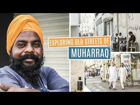 Exploring Old Streets of Muharraq (Bahrain Vlog)