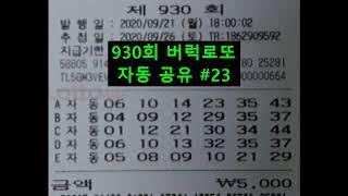 [로또분석] 930회 일,월 자동 11장 (#20~30)