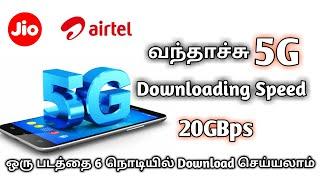 வந்தாச்சு 5G network | 5G Technology Explained | 5G available country | 5G in india