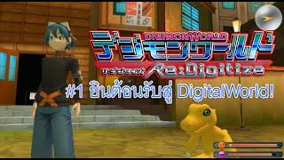 Video de digimon world re digitize free download psp