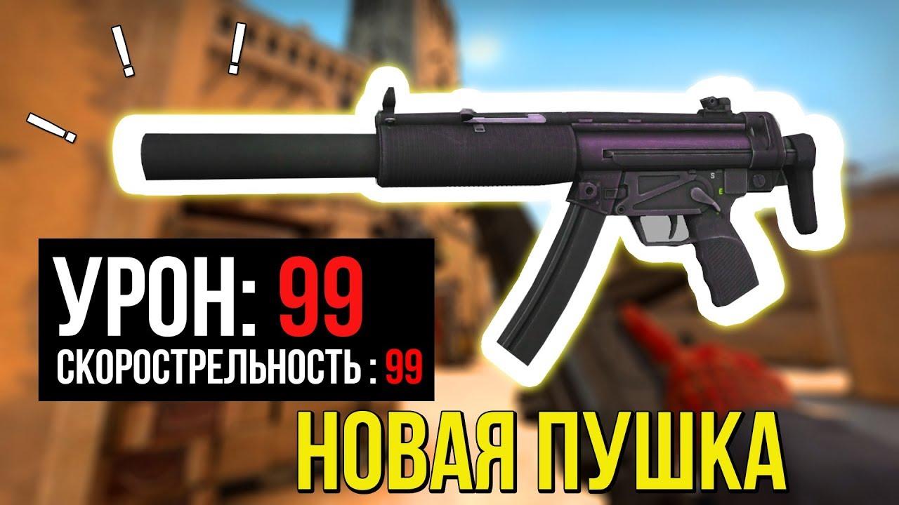 Download НОВАЯ ИМБА В CS:GO - MP5-SD