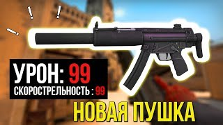 НОВАЯ ИМБА В CS:GO - MP5-SD