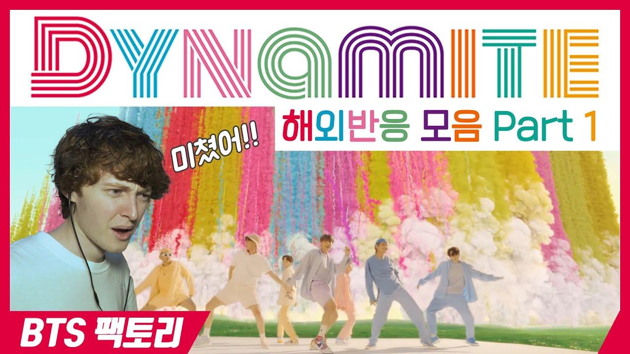 [한글자막] 방탄소년단 'Dynamite' MV 해외반응 모음집 Part 1