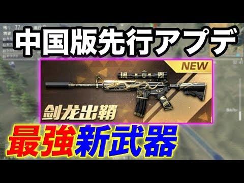 【荒野行動】中国版にアプデで新武器追加!! 最強な理由解説します!!【PC版PUBG実況】