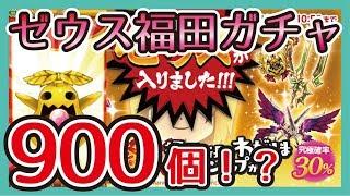 ログレス【ゼウス(入り)福田ガチャ】まさかの900個!?