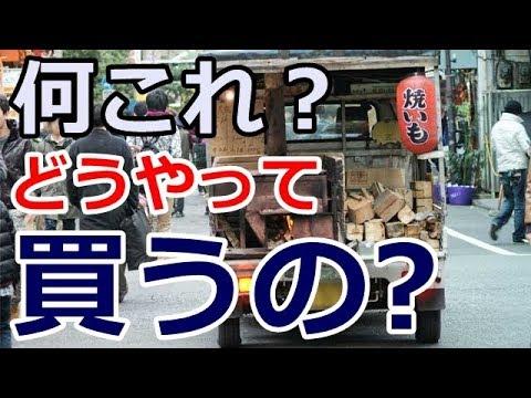 【海外の反応】日本の冬の風物詩らしいが、これは一体なに?→ 外国人「石焼きいもだよ。しかし、これは問題だなww」