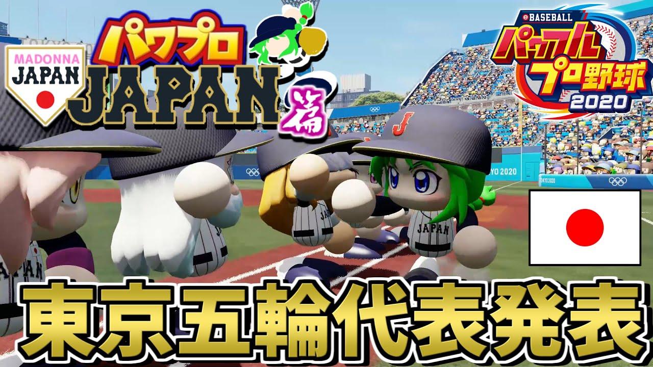 #0 【マドンナJAPAN】女性野球選手集結! 東京五輪代表発表会見