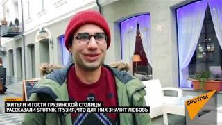 Кого ты любишь? Жители и гости Тбилиси признались в любви