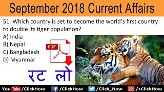 Important September 2018 Current Affairs Quiz Question & Answers | Test Your Knowledge | Click How