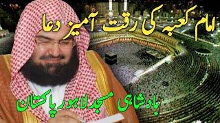 Dua of Imam e Kaaba Shaikh Abdul Rehman Alsudais in Pakistan