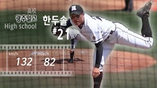 アジア青少年野球選手権大会で活躍が期待される 韓国の左腕投手,その二...