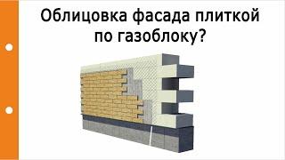 Облицовка фасада плиткой (клинкер, искусственный,  и др.) по газоблоку (пено-, керамзитобетон)?