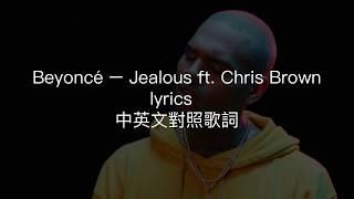 Beyoncé – Jealous ft. Chris Brown lyrics  中英文對照歌詞