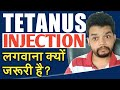 Importance Of Tetanus Injection