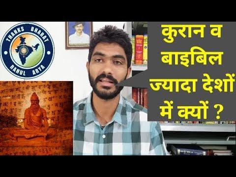 हिन्दू धर्मग्रंथ वेद केवल भारत में ही क्यों ? Thanks Bharat
