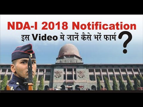 NDA I 2018 Notification || HOW TO APPLY NDA-I 2018