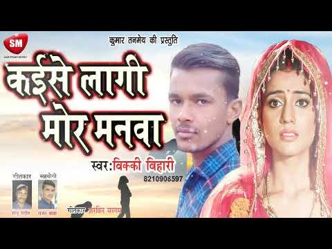 2019-का-सबसे-हिट-दर्द-भरा-गीत-||-कईसे-लागी-मोर-मानवा-||-vikkiy-bihari-||-new-bhojpuri-sad-song