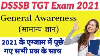 General Awareness (सामान्य ज्ञान) asked in DSSSB Exams   DSSSB TGT exam preparation 2021