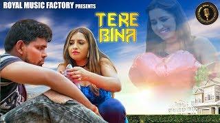 Tere Bina | Pradeep Nimbhal, Kimmi Gupta, Mahi Sharma | New Haryanvi Songs Haryanavi 2019