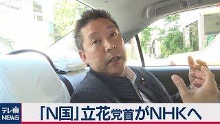 N国・立花党首インタビュー ノーカット版