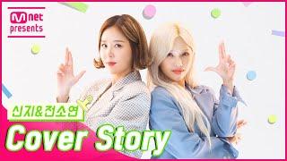 [TMI NEWS] 커버 스토리 <신지&전소연>…