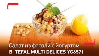 Салат из фасоли с йогуртом в йогуртнице Tefal Multi delices YG6571