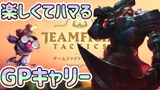 【TFT】ソーサラー&GPキャリー【チームファイトタクティクス】のサムネイル