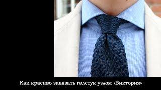 Как завязать галстук. Узел Виктория