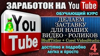 YouTube - Делаем заставку для видео-роликов - Урок 4