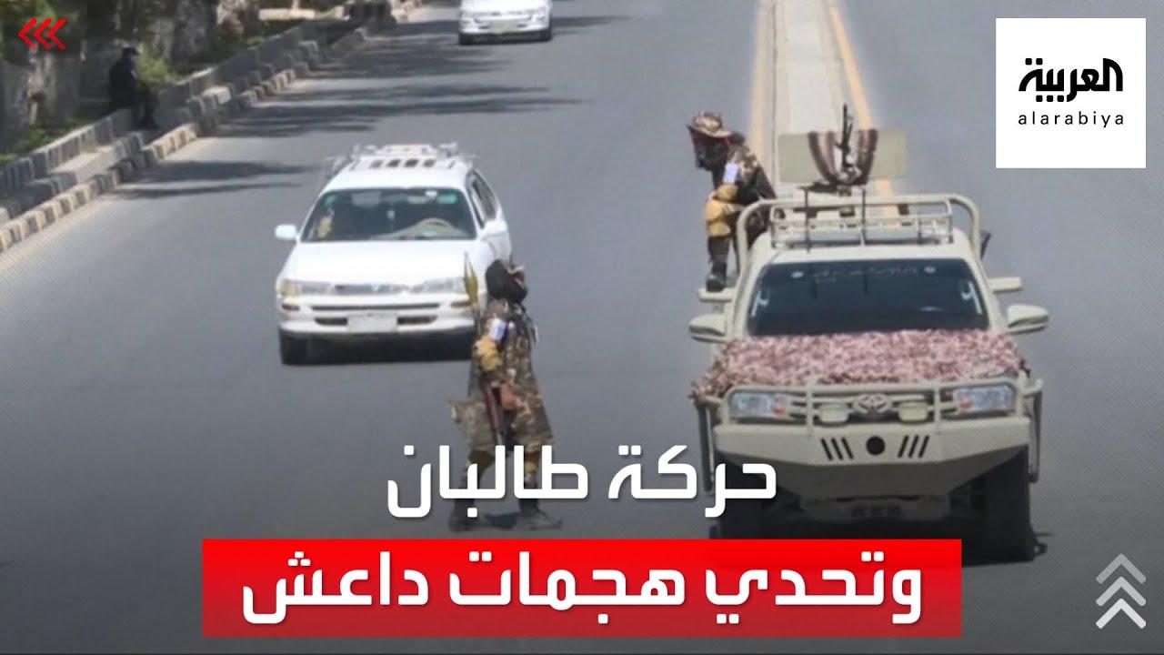 تفجيرات جلال أباد تجدد المخاوف من عودة -داعش- داخل وخارج أفغانستان  - نشر قبل 3 ساعة