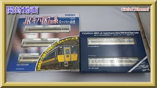 【開封動画】 TOMIX 92580 JR キハ187-10系特急ディーゼルカー(スーパーおき)+ 98011 JR キハ187-500系特急ディーゼルカー(スーパーいなば)(2020年7月再生産)