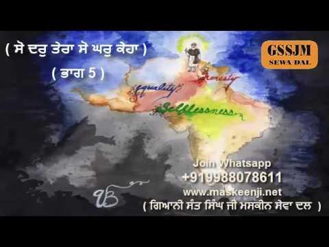 ਸੋ ਦਰੁ ਤੇਰਾ ਸੋ ਘਰੁ ਕੇਹਾ... ਭ: 5 ਕਥਾ ਵਿਚਾਰ  (  Giani Sant Singh Ji Maskeen )