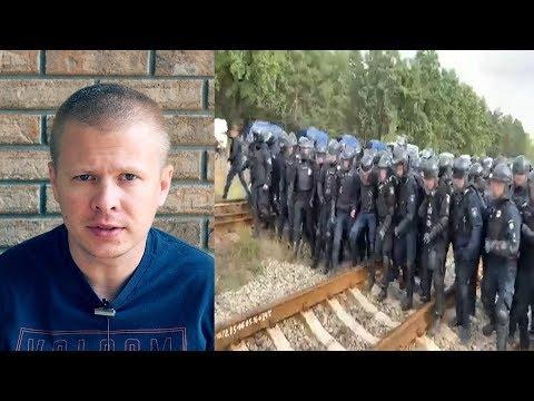 Полиция Авакова. Разгон акции в Сосновке, Львовская область