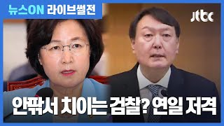 [라이브썰전] 안팎서 치이는 검찰, 윤석열의 선택은?  (2020.6.30 / JTBC 뉴스ON)