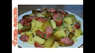 Немецкий салат к ужину-сытно и быстро./German salad for dinner