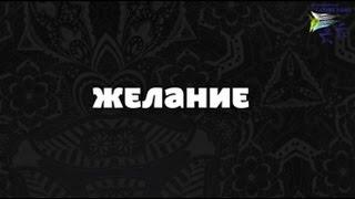 Короткометражный фильм «Желание»
