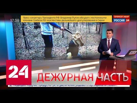 """Вести. """"Дежурная часть"""" от 27 сентября 2019 года (17:30) - Россия 24"""