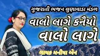Gujarati Bhajan latsat || વાલો લાગે કનૈયો વાલો લાગે || New gujarati bhajan lunawada