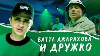 Джарахов feat Дружко - Междометья (клип Поезд Хайпа)