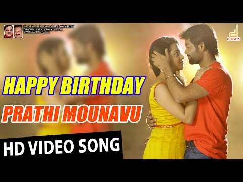Happy Birthday - Prathi Mounavu | Sachin, Samskruthy | V Harikrishna | New Kannada Movie 2016