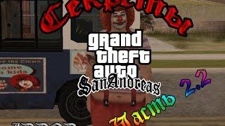 IDDQD | Секреты Grand Theft Auto: San Andreas #2.2