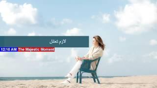Yawman Ma - Julia Boutrous/جوليا بطرس - يوما ما مع الكلمات