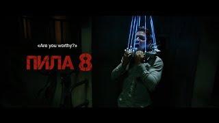 Пила 8 (Jigsaw) 2017. Трейлер (Русская озвучка)