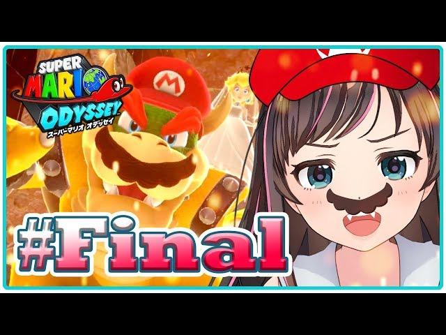 【スーパーマリオ オデッセイ】#FINAL 9ヶ月越しのプロポーズ!ついにマリオデ、完結!!!!