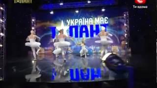 Украина имеет талант 5  Коллектив Candy men Донецк online video cutter com(, 2013-11-30T10:50:24.000Z)